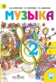 Музыка 2 кл (1-4). Учебник с online-поддержкой